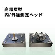 高精度型測定ヘッド