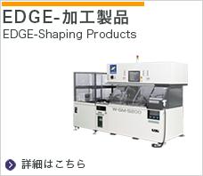 EDGE-加工製品