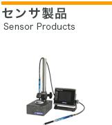 センサー製品