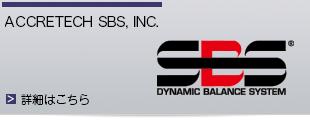 SBSバランサ