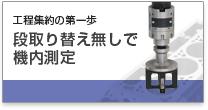 ATC用内径測定ヘッド 無線ボアゲージ &BG;-300