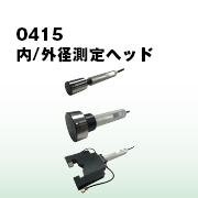 0415内/外径測定ヘッド