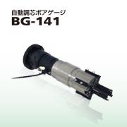 自動調芯ボアゲージ BG-141