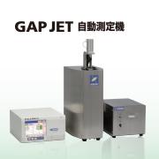 GAP JET 自動測定機