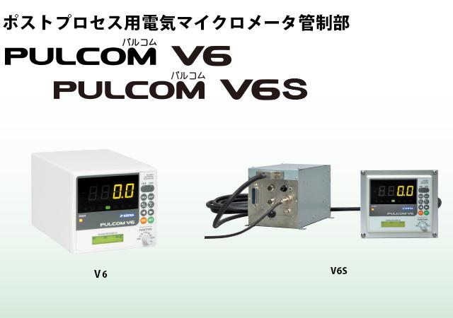 パルコム V6/V6S ポストプロセス用電気マイクロメータ管制部 ポストプロセス用電気マイクロメータ管制部