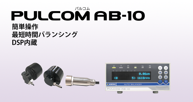 PULCOM AB-10 研削盤用砥石オートバランサ