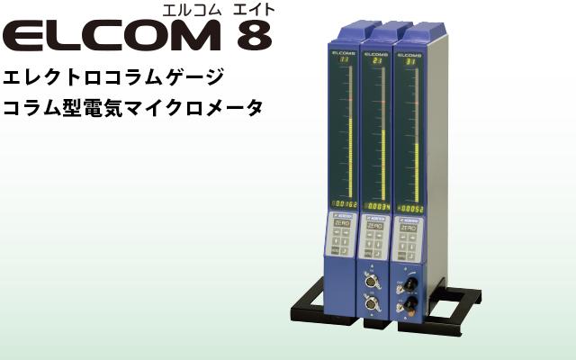電気マイクロメータ用管制部 ELCOM 8 製品画像