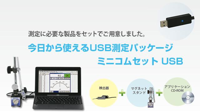 今日から使えるUSB測定パッケージ ミニコムセット USB