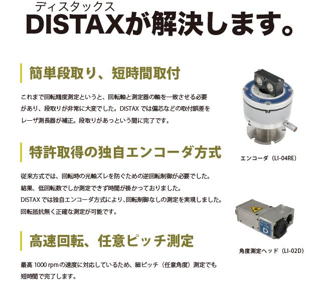 DISTAXが解決します