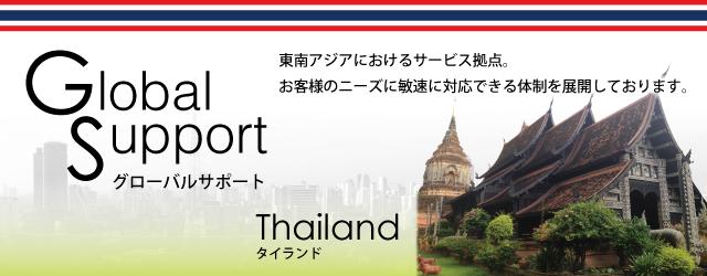 グローバルサポート タイランド