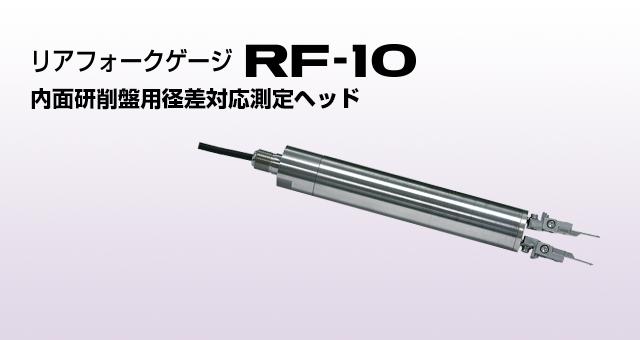 リヤフォークゲージ RF-10 内面研削盤用測定ヘッド