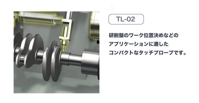 研削盤のワーク位置決めなどのアプリケーションに手適したコンパクトなタッチプローブです