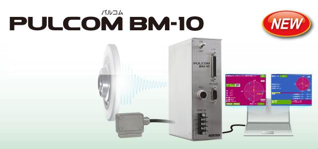 PULCOM-BM-10