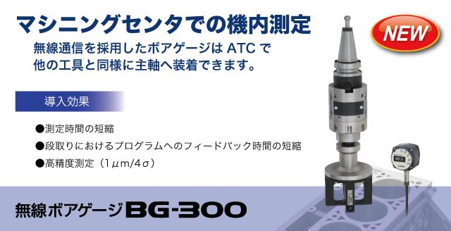 ATC用内径測定ヘッド 無線ボアゲージ BG-300
