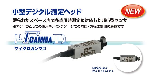 µΓ-D 超小型デジタル測定ヘッド